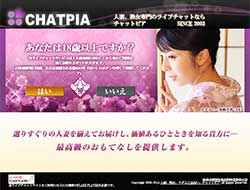 CHATPIAを攻略